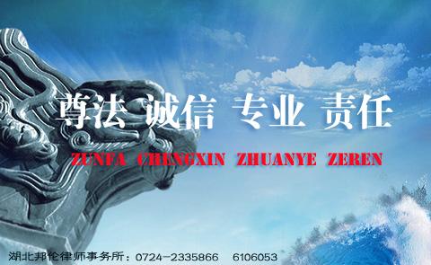 李万海律师--荆门资深律师 联系电话:13971836090